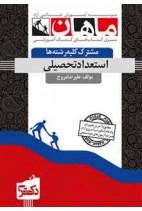 کتاب استعداد تحصیلی موسسه ماهان