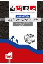 کتاب بانک تست زبان عمومی موسسه ماهان