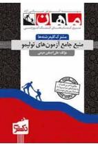 کتاب زبان عمومی ( تولیمو) موسسه ماهان