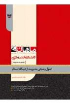کتاب اصول و مبانی مدیریت از دیدگاه اسلام موسسه ماهان