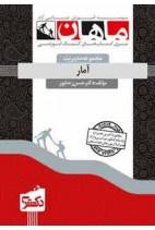 کتاب آمار موسسه ماهان