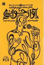 آوازخوانی، دانش صدا سازی و خواندن