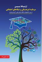 ارتباط بین سرمایه فرهنگی و شبکههای اجتماعی در بین دانشجویان دانشگاه جامع علمی کاربردی تهران