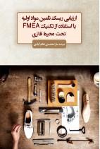 ارزیابی تأمین مواد اولیه با استفاده از تکنیک FMEA تحت محیط فازی