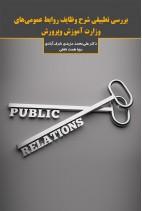 بررسی تطبیقی شرح وظایف روابط عمومیهای وزارت آموزش وپرورش