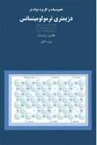 خصوصیات و کاربرد مواد دردزیمتری ترمولومینسانس