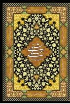 مثنوی معنوی   مولانا جلال الدین محمد بلخی